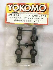 YOKOMO MR-4TC用サーボセイバープラスチックパーツ(軽量グラファイト製)