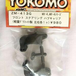 YOKOMO MR-4用フロントステアリングハブキャリア(軽量グラファイト製)