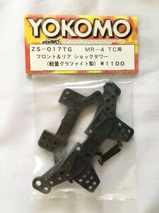 YOKOMO MR-4TC用フロント&リアショックタワー(軽量グラファイト製)