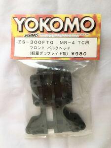 YOKOMO MR-4TC用フロントバルクヘッド(軽量グラファイト製)