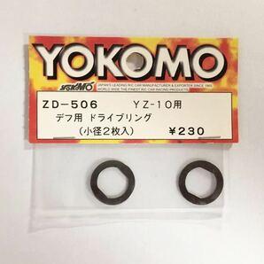 YOKOMO YZ-10デフ用ドライブリング