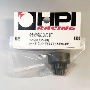 HPI ナイトロ2スピード用クラッチベル13/18T