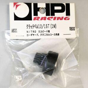 HPI ナイトロ2スピード用クラッチベル12/15T(1M)