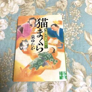 時代小説 小説 猫まくら 眠り医者ぐっすり庵/泉ゆたか 時代小説