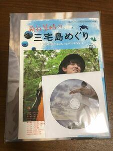 7ORDER 萩谷慧悟フォトブック『HORIZON』初回生産限定盤(DVD付)