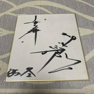 柳葉敏郎 直筆サイン色紙