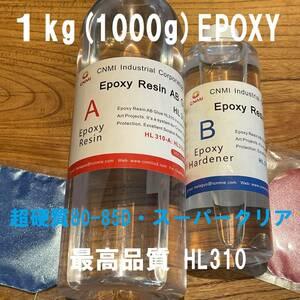 ★最高品質 エポキシ樹脂 厚層 レジン HL310 1kg(1000gセット3:1主剤:硬化剤) 2液性 スーパークリア レジン液 80-85D(高強度)送料無料