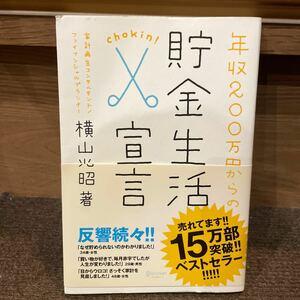 年収200万円からの貯金生活宣言/横山光昭