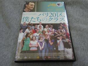 パリ20区、僕たちのクラス★即決・送込・DVD★カンヌ国際映画祭 パルムドール受賞作品
