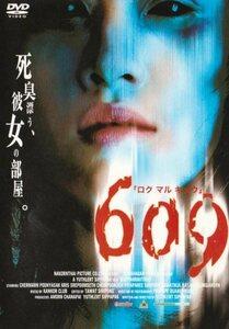 怨念ホラー「609」-ロクマルキュウ-★即決・送込・DVD★恋心から狂気へ/哀しみの怨念ホラー