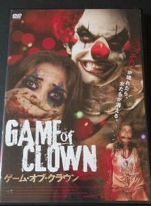 ゲーム・オブ・クラウン★即決・送込・DVD★恐怖のタイ旅行/ショッキング・スリラー