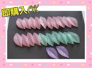 ハンドメイド パーツ 葉っぱ ピンク 緑 紫 【合計22個】