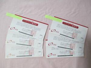 IKK アイケイケイ 株主優待 レストランご優待券 2022.7.31 期限 6枚