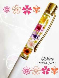 ●送料無料●ハーバリウムボールペン 花材たっぷり 可愛い ホワイト 花柄 白 カラフル 贈り物 プレゼント プチギフト フラワー 完成品