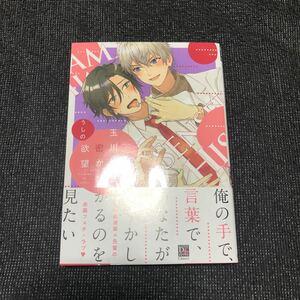 BL漫画 BLコミック 玉川先生の密かな欲望 うしの BL