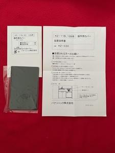 パナソニック ◆ IHクッキングヒーター部材【KZ-C30】KZ-11BP・KZ-12BP用操作部カバー