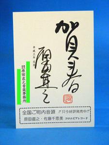 歌手【原田直之】1991年直筆サイン年賀状