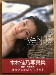 『木村佳乃写真集 VeNUS』ワニブックス
