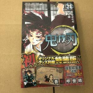 鬼滅の刃 (20) ポストカードセット付き特装版: ジャンプコミックス 未開封