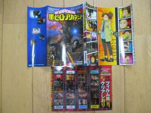 週刊少年ジャンプ 付録 僕のヒーローアカデミア フィルム風クリアしおり コミックスカバー