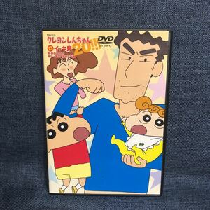 クレヨンしんちゃん DVD 14