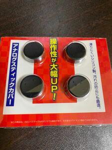 Nintendo Switch アナログスティックカバー