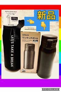 水筒と水筒カバー 新品