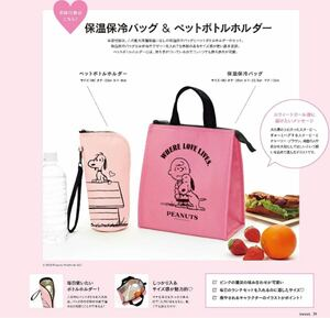 【新品】sweet 付録 PEANUTS 保温保冷バッグ&ペットボトルホルダー