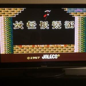 【動作確認済】JALECO 妖怪倶楽部 ファミコン版