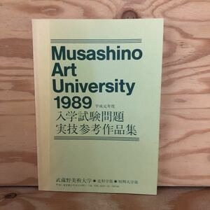 N3K4-210830 レア[Musashino Art University 1989年 平成元年度 入学試験問題 実技参考作品集 武蔵野美術大学]