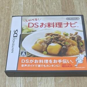 しゃべる!DSお料理ナビ 任天堂