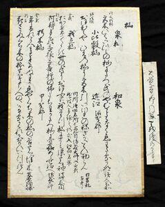 ◆『 義俊 』古筆切 戦国時代の僧 連歌師 大覚寺門跡 中国唐物唐本