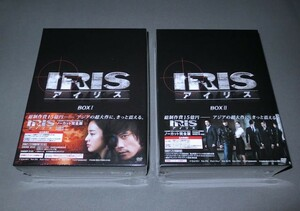 IRIS DVD-BOX Ⅰ/Ⅱノーカット完全版☆初回限定 2BOXセット @新品未開封
