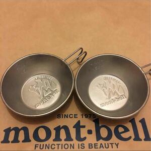 ビーパル 7月号 付録 mont-bell ミニシェラカップ 2個セット