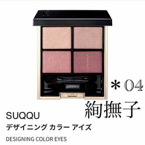 SUQQU 絢撫子 デザイニングカラーアイズ
