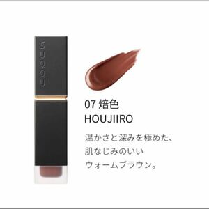 スック SUQQU コンフォート リップ フルイド フォグ #07 焙色 -HOUJIIRO 6.6g