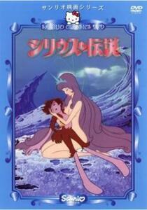 サンリオ映画シリーズ シリウスの伝説 レンタル落ち 中古 DVD
