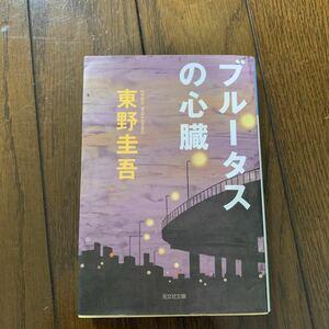 ブルータスの心臓 完全犯罪殺人リレー/東野圭吾