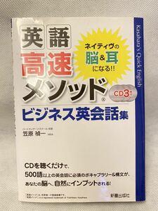 未使用 「英語 高速メソッド」 日常英会話 勉強本 学習本 CD付 ビジネス英会話
