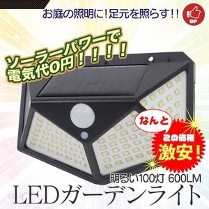 【送料無料]3つモードで点灯センサー式ソーラーライト LED100灯 ソーラーパネル一体型 光センサー・人感センサー内蔵 / 屋外 防犯灯