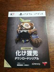 PS5 PS4 化け狸兜 ダウンロードシリアル ゲオ限定特典 仁王