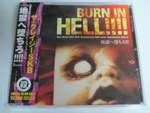 ザ・クレイジーSKB / 地獄へ堕ちろ!!!! 30周年記念 セルフカバー・コンピレーション・アルバム(恐悪狂人団/猛毒/QP-CRAZY)