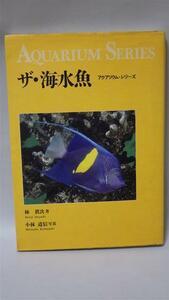 ★☆★古書☆★☆ザ・海水魚(アクアリウム・シリーズ) 林 真次(著) 小林 道信(写真) カラー図鑑