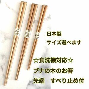 ☆食洗機対応・日本製☆ブナの木のお箸 3膳