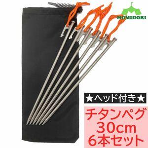 MOMIDORIチタンペグ 夜光固定ロープ/収納袋付き  30cm 6本セット