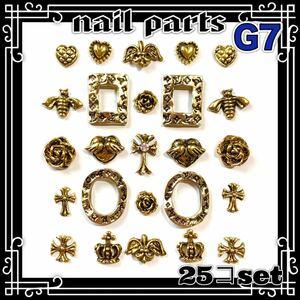 G7 メタルパーツ クロムゴールド ネイルパーツ