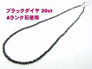 送料込みの即決価格!1点限定!キラキラ輝くAランク ブラックダイヤモンド 合計20ct ネックレスがこの価格! 卸価格でご奉仕