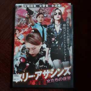 スリー・アサシンズ 女たちの復讐☆クリッシー・チャウ☆レンタル落ちDVD・視聴済み