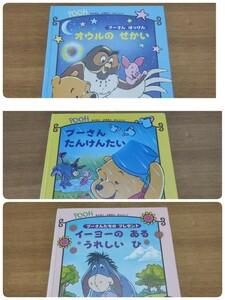プーさん絵本3冊