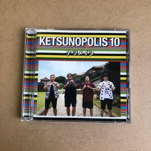 ケツメイシ『ケツノポリス 10』初回限定盤CD+Blu-ray☆美品☆アルバム☆225